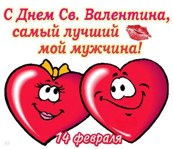 Картинки валентинки - 17f6